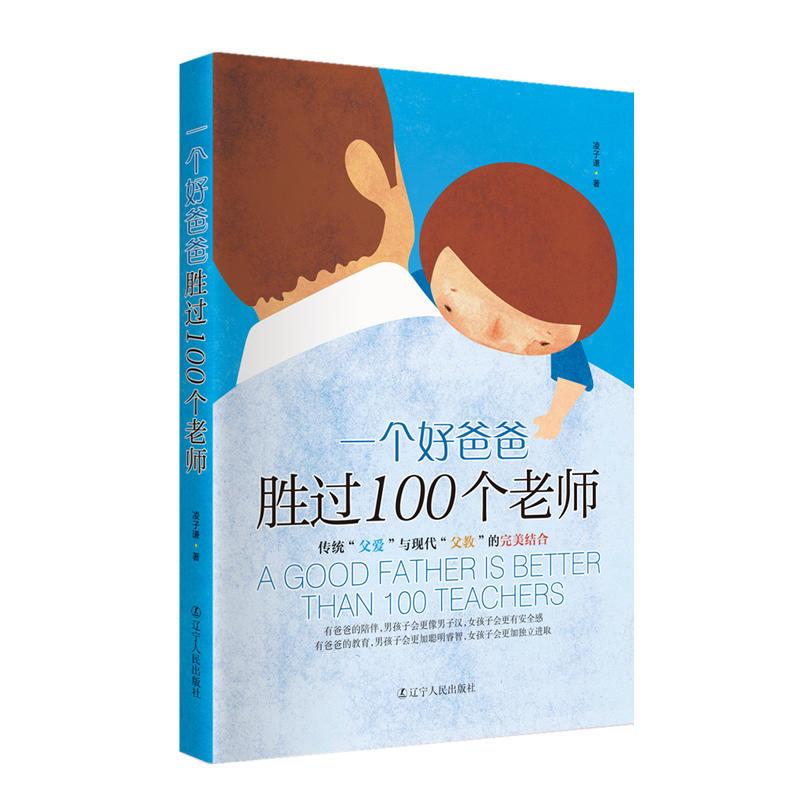 一个好爸爸胜过100个老师(pdf+txt+epub+azw3+mobi电子书在线阅读下载)