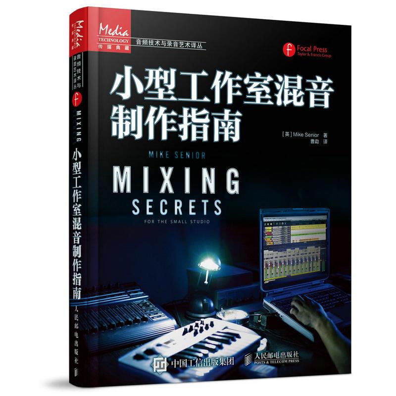 小型工作室混音制作指南(pdf+txt+epub+azw3+mobi电子书在线阅读下载)