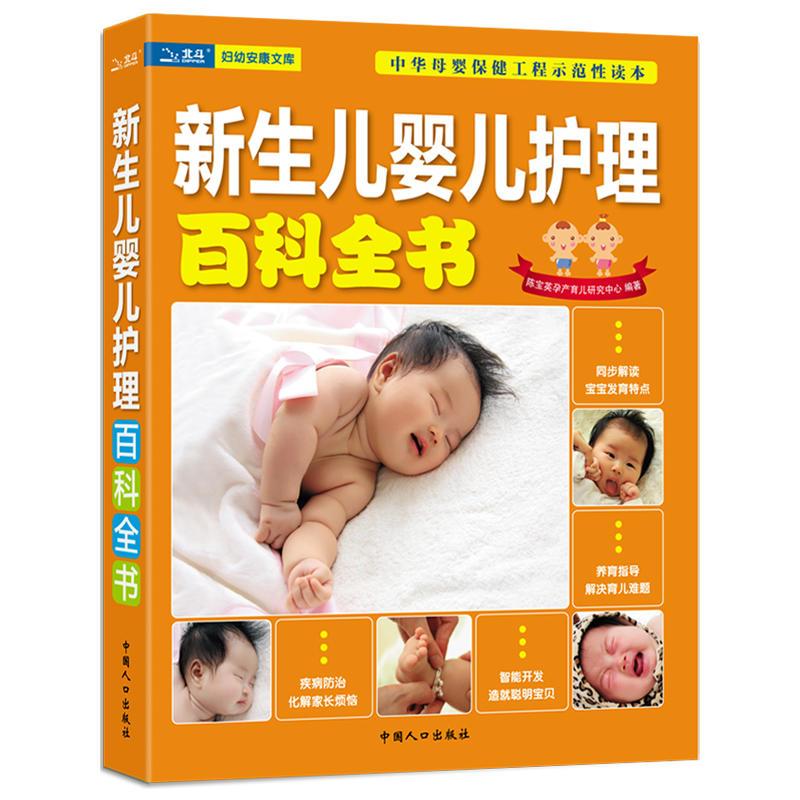 新生儿婴儿护理百科全书(pdf+txt+epub+azw3+mobi电子书在线阅读下载)