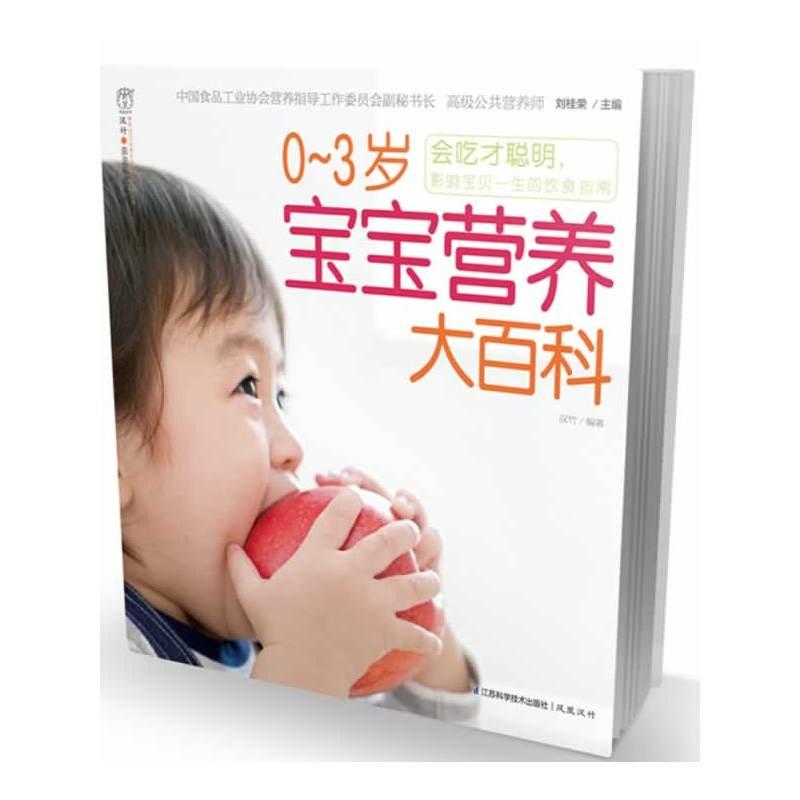 3岁宝宝营养大百科(pdf+txt+epub+azw3+mobi电子书在线阅读下载)