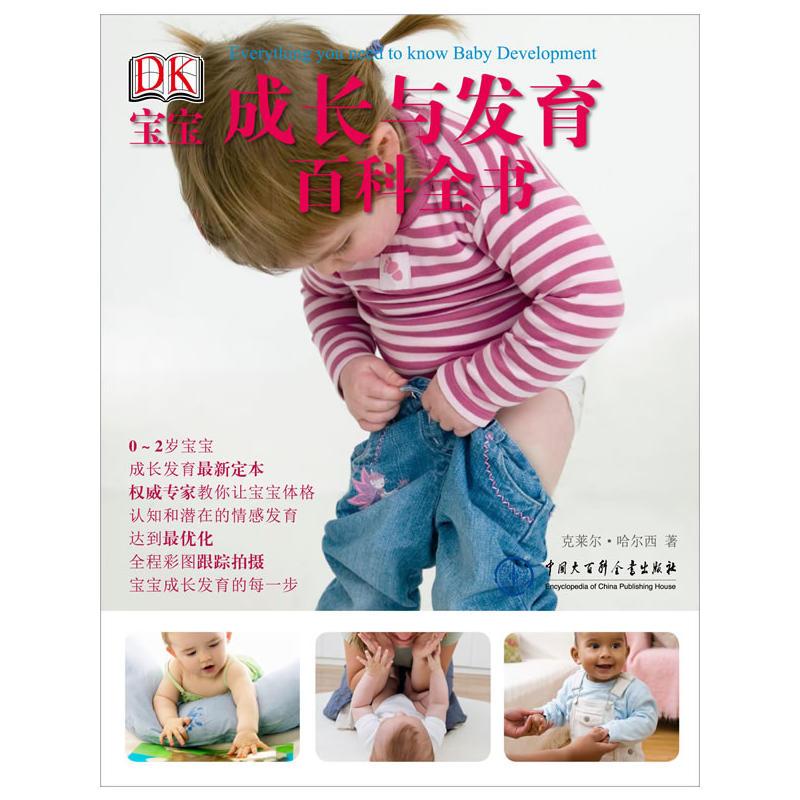 DK宝宝成长与发育百科全书(pdf+txt+epub+azw3+mobi电子书在线阅读下载)