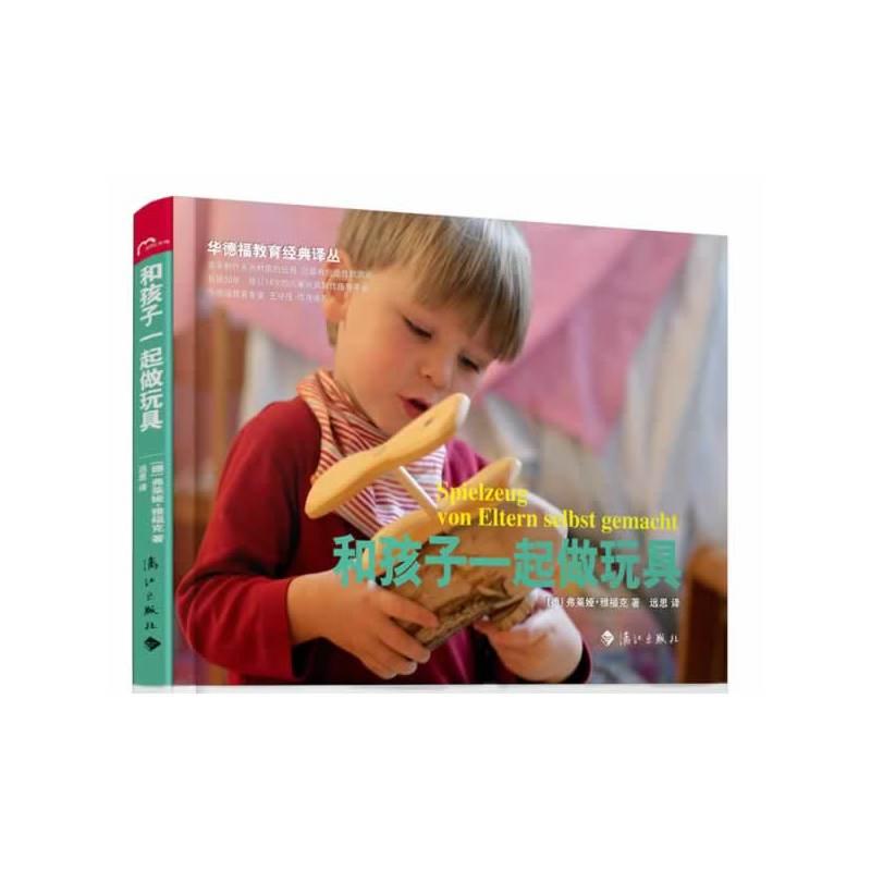 和孩子一起做玩具(pdf+txt+epub+azw3+mobi电子书在线阅读下载)