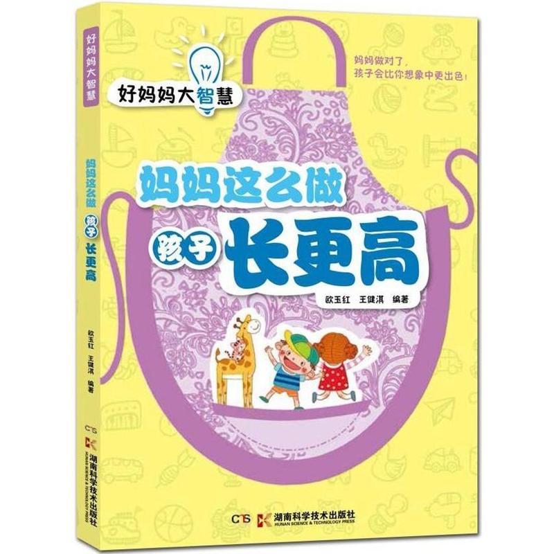 好妈妈大智慧:妈妈这么做-孩子长更高(pdf+txt+epub+azw3+mobi电子书在线阅读下载)