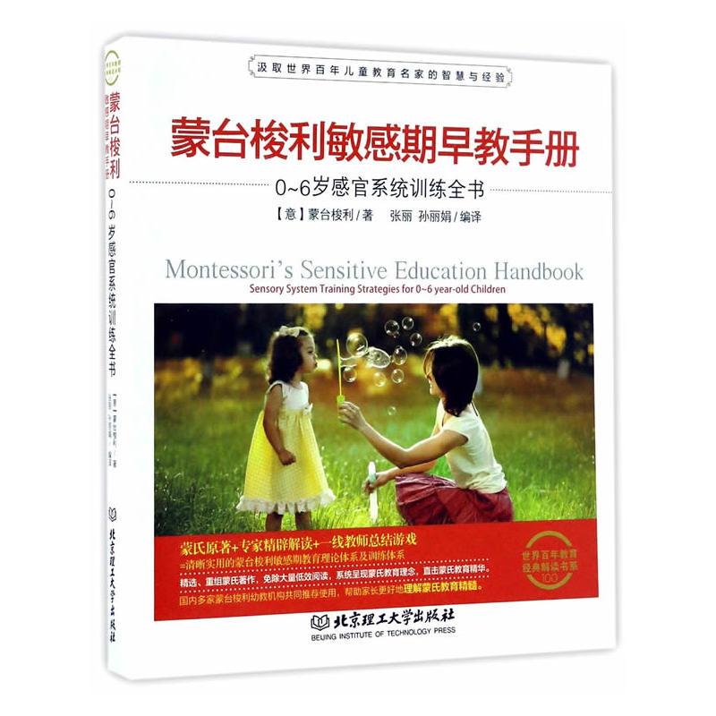 0-6岁感官系统训练全书-蒙台梭利敏感期早教手册(pdf+txt+epub+azw3+mobi电子书在线阅读下载)