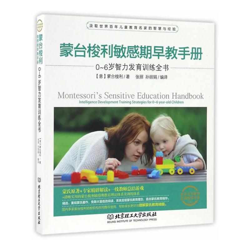 0-6岁智力发育训练全书(pdf+txt+epub+azw3+mobi电子书在线阅读下载)