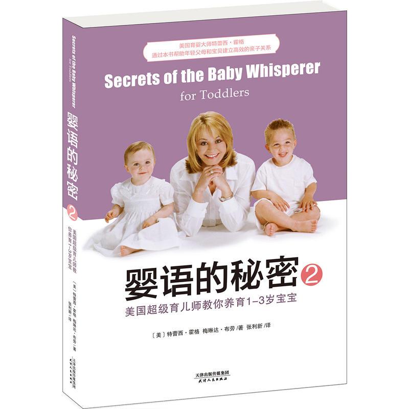 婴语的秘密2(pdf+txt+epub+azw3+mobi电子书在线阅读下载)