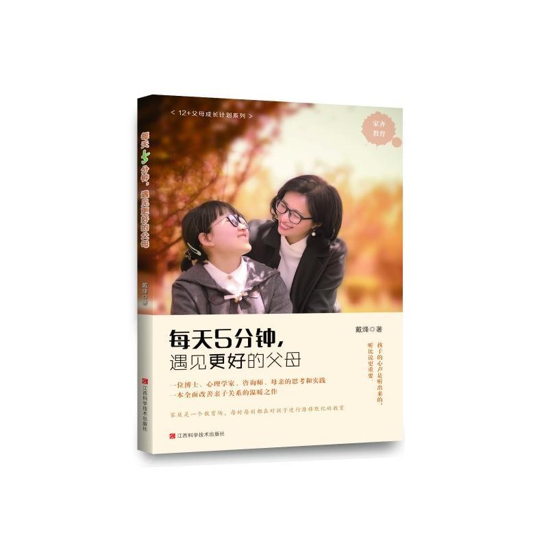 每天五分钟,遇见更好的父母(pdf+txt+epub+azw3+mobi电子书在线阅读下载)