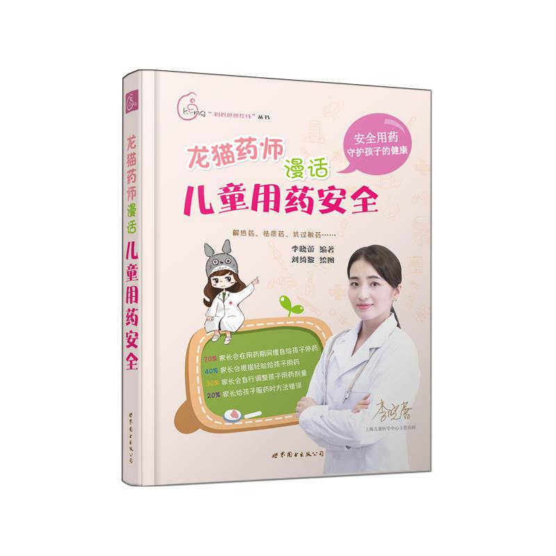 龙猫药师漫话儿童用药安全(pdf+txt+epub+azw3+mobi电子书在线阅读下载)