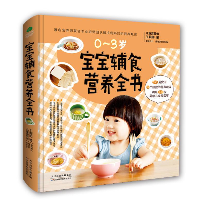 宝宝辅食营养全书(pdf+txt+epub+azw3+mobi电子书在线阅读下载)