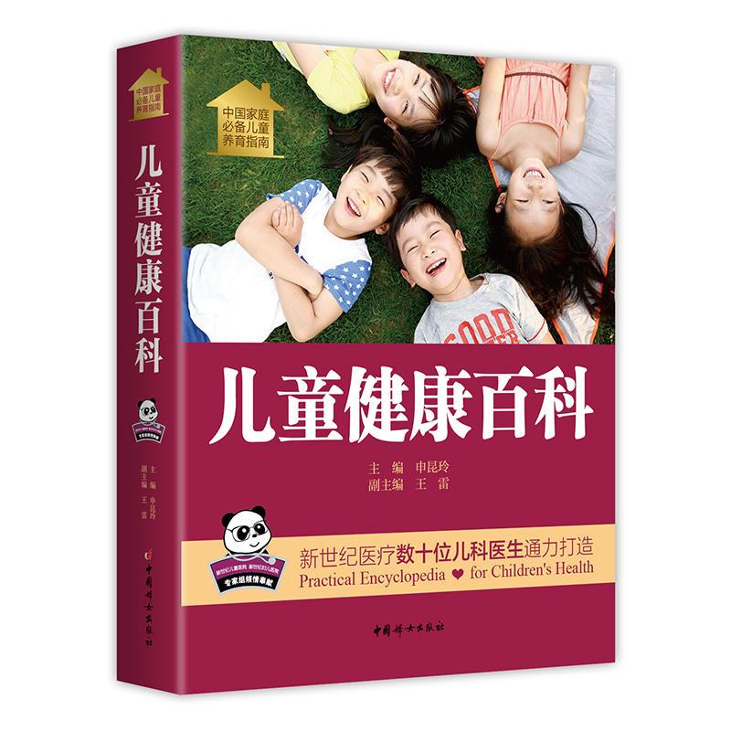 《儿童健康百科》(pdf+txt+epub+azw3+mobi电子书在线阅读下载)