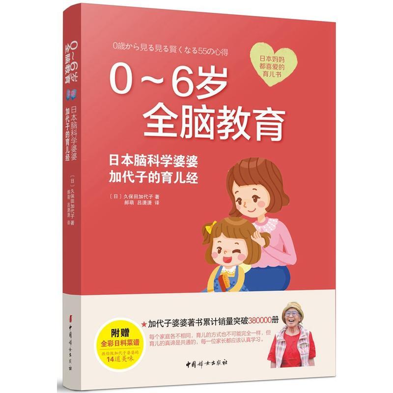 6岁全脑教育:日本脑科学婆婆加代子的育儿经(pdf+txt+epub+azw3+mobi电子书在线阅读下载)