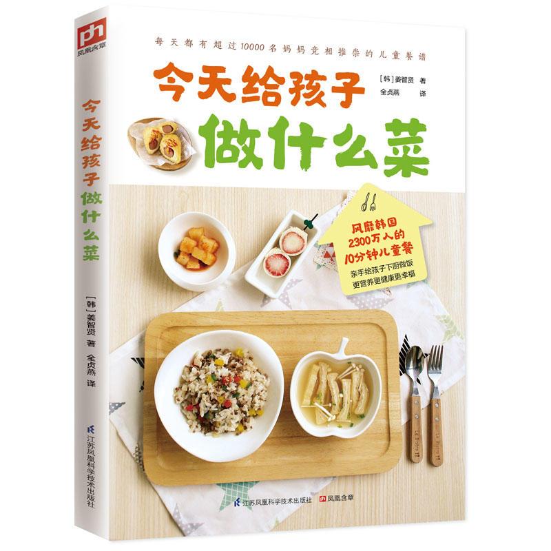 今天给孩子做什么菜:每天都有超过10000名妈妈竞相推荐的儿童餐谱(pdf+txt+epub+azw3+mobi电子书在线阅读下载)