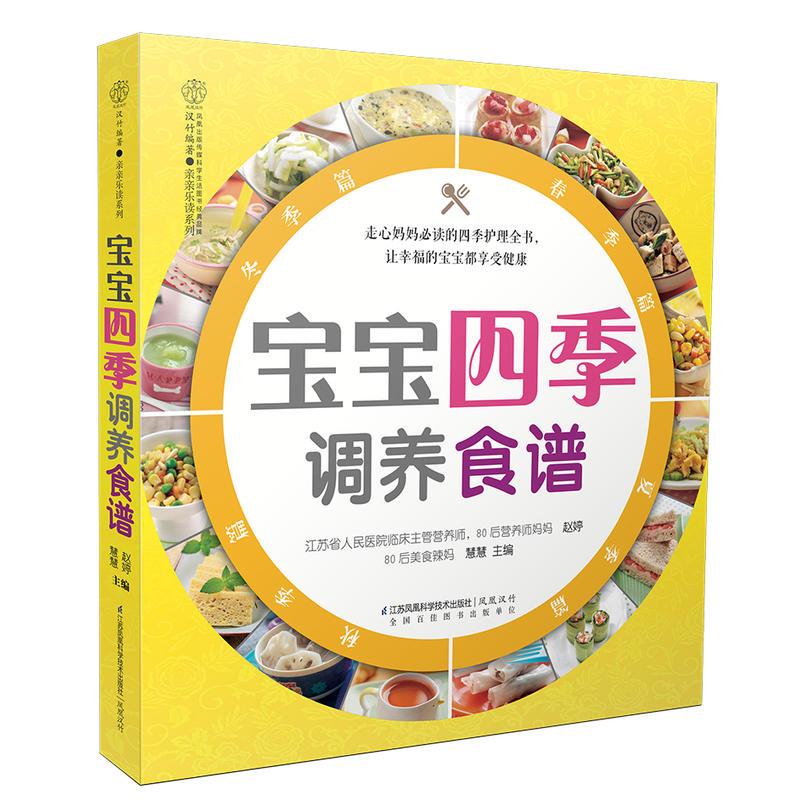 宝宝四季调养食谱(pdf+txt+epub+azw3+mobi电子书在线阅读下载)