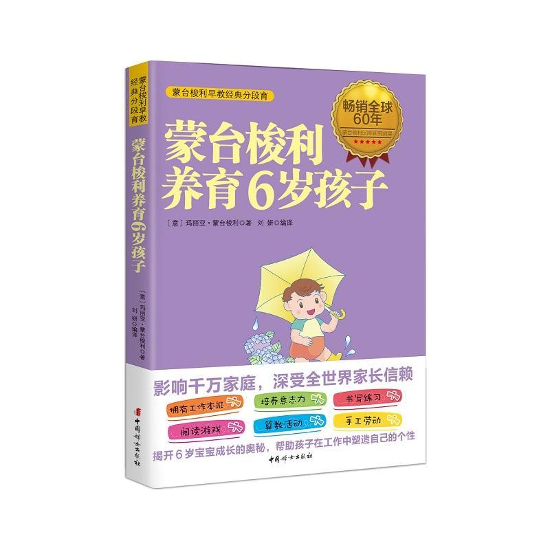蒙台梭利养育6岁孩子(pdf+txt+epub+azw3+mobi电子书在线阅读下载)