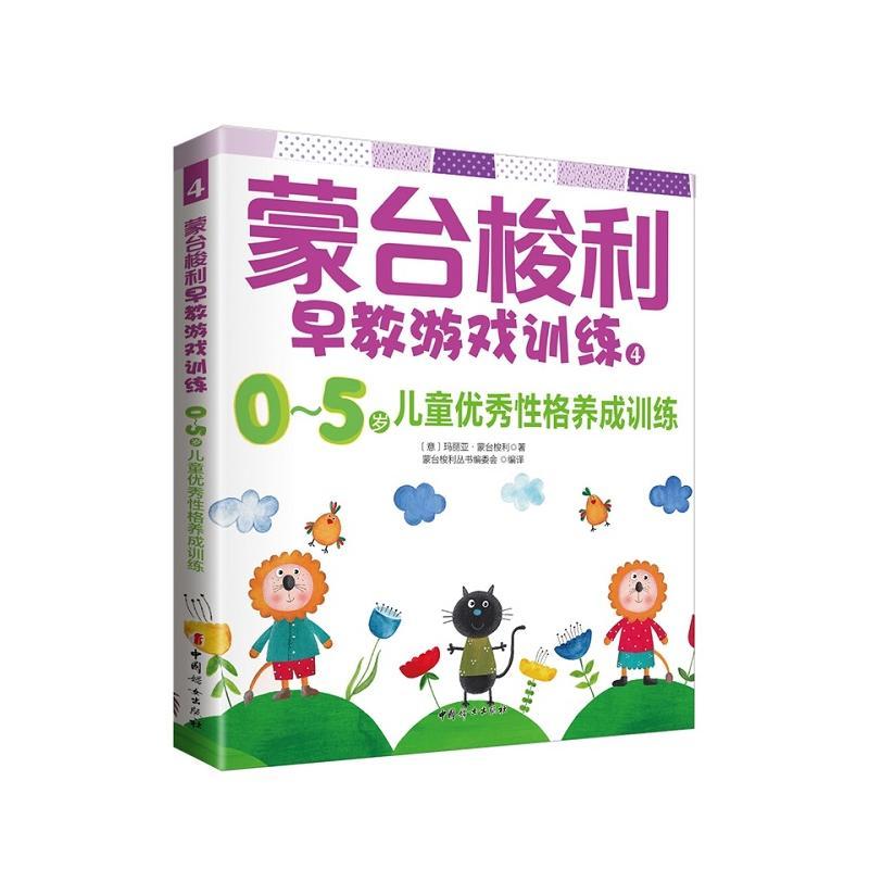蒙台梭利早教游戏训练4:0~5岁儿童优秀性格养成训练(pdf+txt+epub+azw3+mobi电子书在线阅读下载)