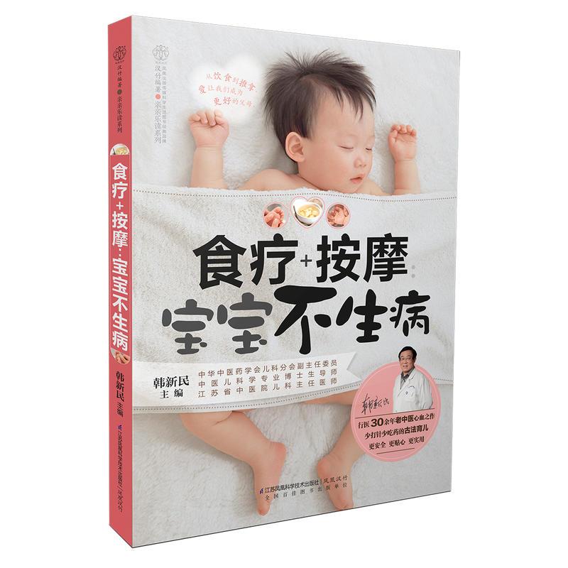 食疗+按摩:宝宝不生病(汉竹)(pdf+txt+epub+azw3+mobi电子书在线阅读下载)