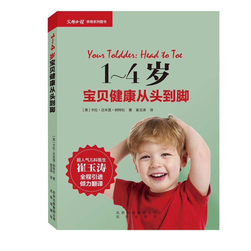 崔玉涛译1到4岁宝贝健康(pdf+txt+epub+azw3+mobi电子书在线阅读下载)
