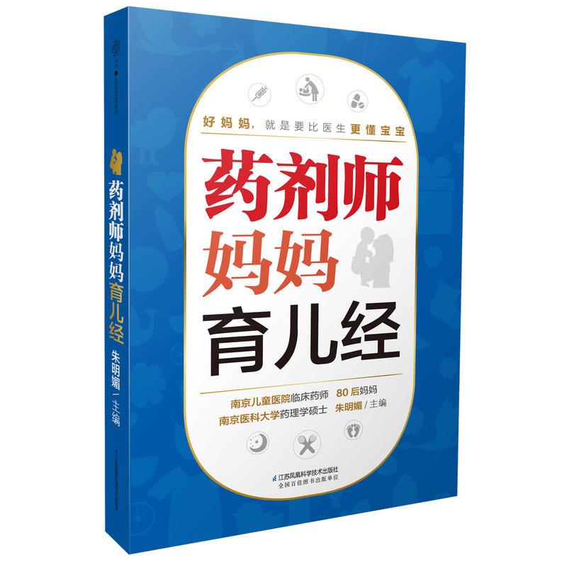药剂师妈妈育儿经(汉竹)(pdf+txt+epub+azw3+mobi电子书在线阅读下载)