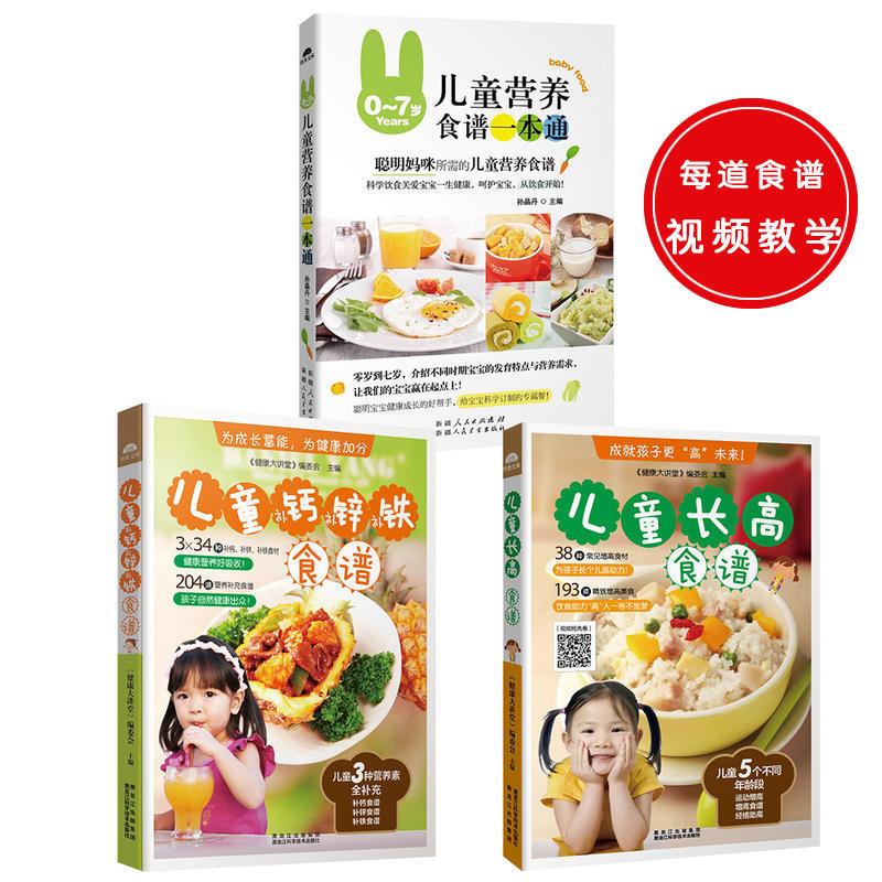 儿童营养食谱共3册(pdf+txt+epub+azw3+mobi电子书在线阅读下载)