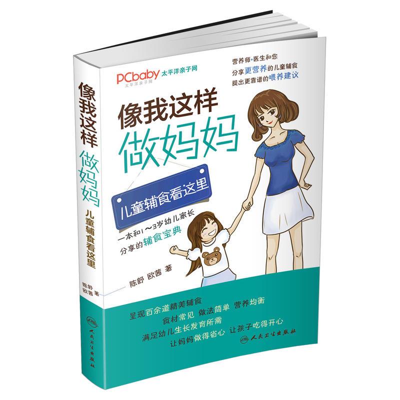 像我这样做妈妈儿童辅食篇(pdf+txt+epub+azw3+mobi电子书在线阅读下载)