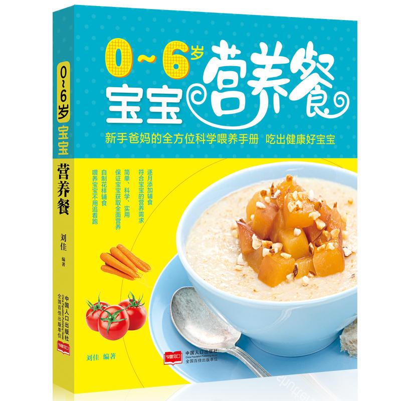 0~6岁宝宝营养餐(pdf+txt+epub+azw3+mobi电子书在线阅读下载)