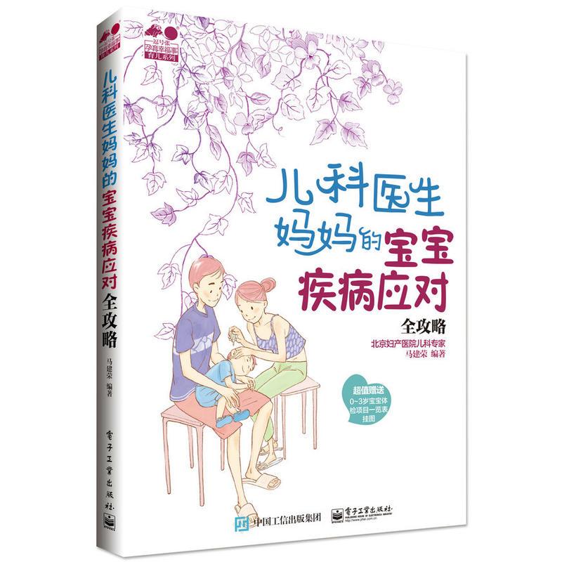 儿科医生妈妈的宝宝疾病应对全攻略(pdf+txt+epub+azw3+mobi电子书在线阅读下载)