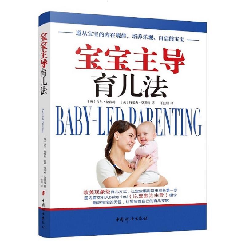 宝宝主导育儿法(pdf+txt+epub+azw3+mobi电子书在线阅读下载)