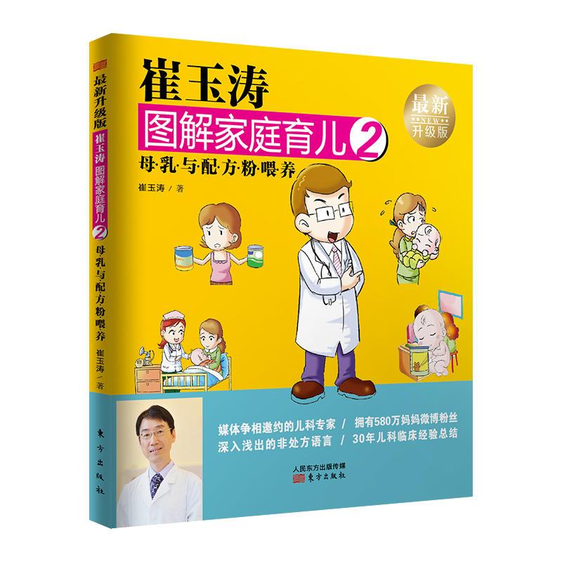 崔玉涛2:母乳与配方粉喂养(pdf+txt+epub+azw3+mobi电子书在线阅读下载)