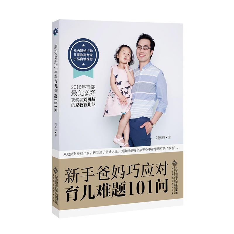 新手爸妈巧应对育儿难题100问(pdf+txt+epub+azw3+mobi电子书在线阅读下载)
