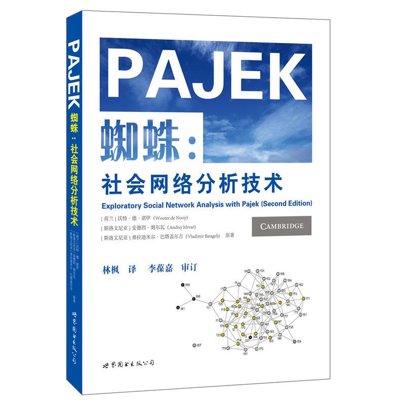 蜘蛛:社会网络分析技术(pdf+txt+epub+azw3+mobi电子书在线阅读下载)