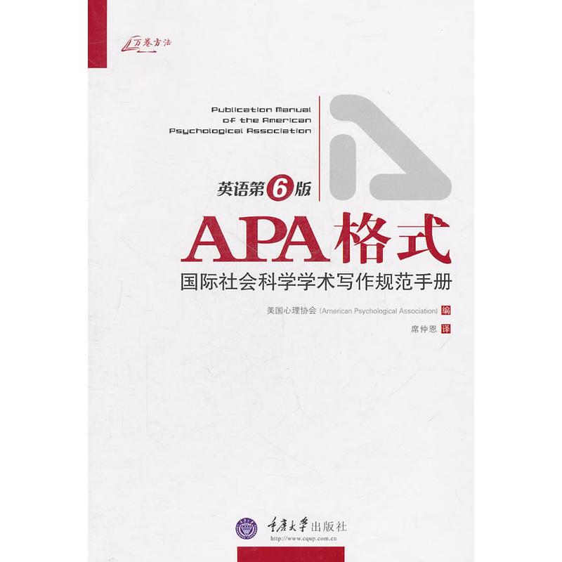 APA格式-万卷方(pdf+txt+epub+azw3+mobi电子书在线阅读下载)