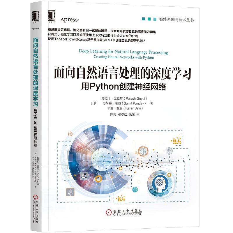 面向自然语言处理的深度学习:用Python创建神经网络(pdf+txt+epub+azw3+mobi电子书在线阅读下载)