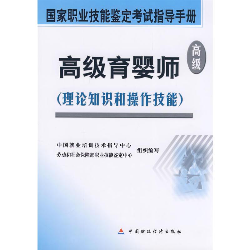 高级育婴师(高级)(pdf+txt+epub+azw3+mobi电子书在线阅读下载)