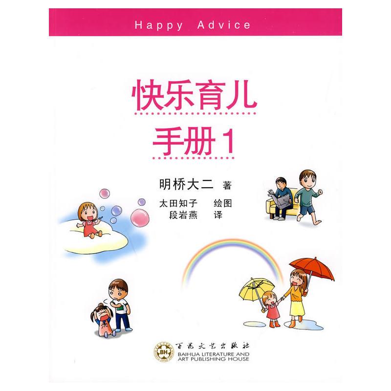 快乐育儿手册1(pdf+txt+epub+azw3+mobi电子书在线阅读下载)