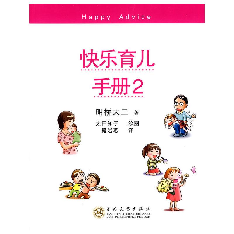 快乐育儿手册2(pdf+txt+epub+azw3+mobi电子书在线阅读下载)