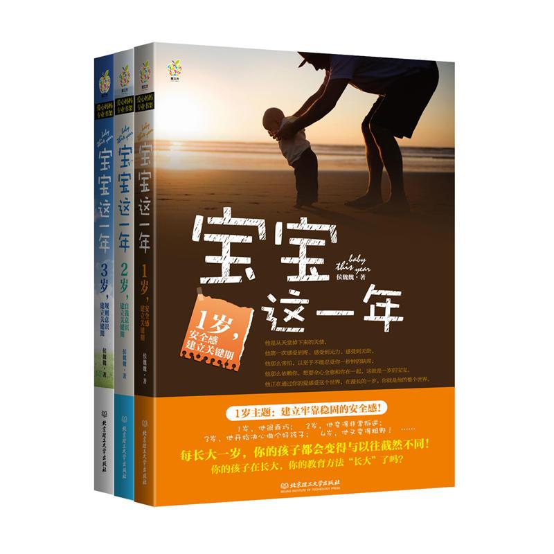 1-3岁套装(pdf+txt+epub+azw3+mobi电子书在线阅读下载)