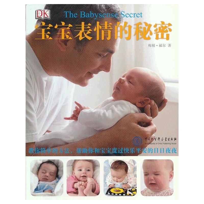 DK宝宝表情的秘密(pdf+txt+epub+azw3+mobi电子书在线阅读下载)