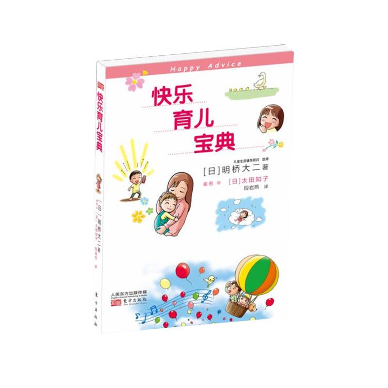 快乐育儿宝典(pdf+txt+epub+azw3+mobi电子书在线阅读下载)