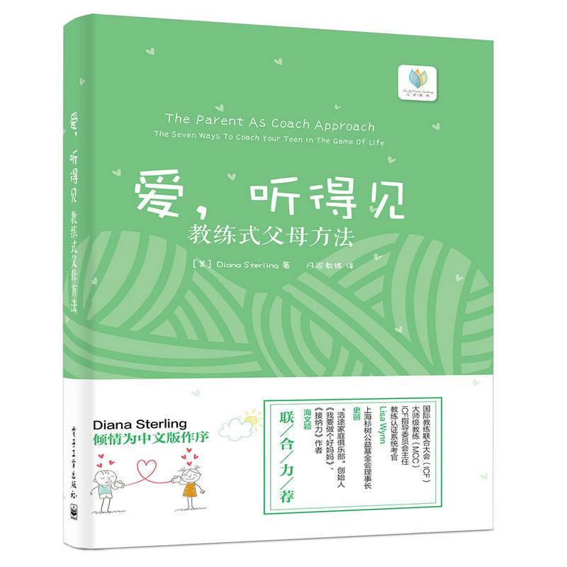 爱,听得见-教练式父母方法(pdf+txt+epub+azw3+mobi电子书在线阅读下载)