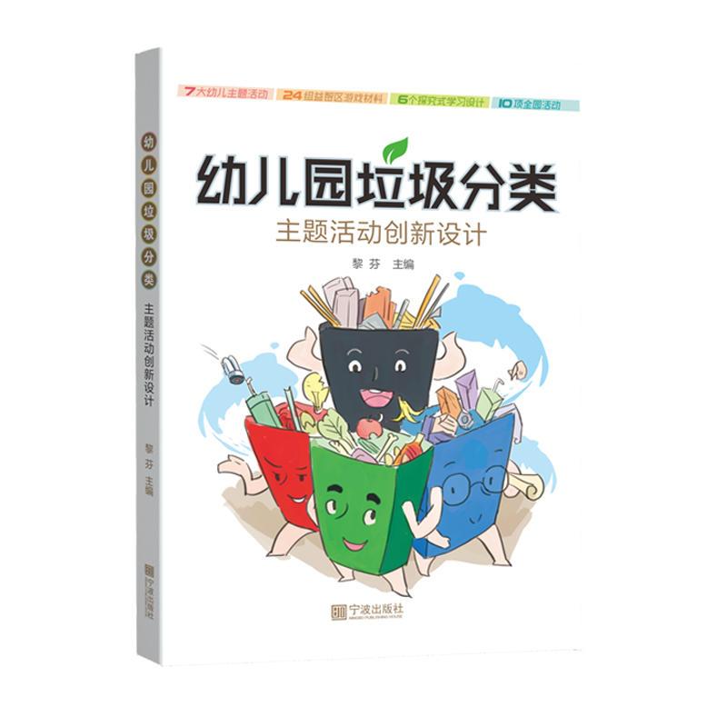 幼儿园垃圾分类主题活动创新设计(pdf+txt+epub+azw3+mobi电子书在线阅读下载)