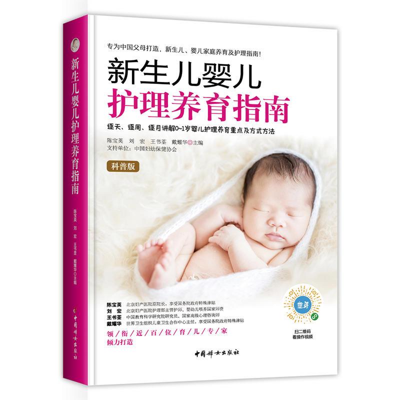 新生儿婴儿护理养育指南(软精装)(pdf+txt+epub+azw3+mobi电子书在线阅读下载)