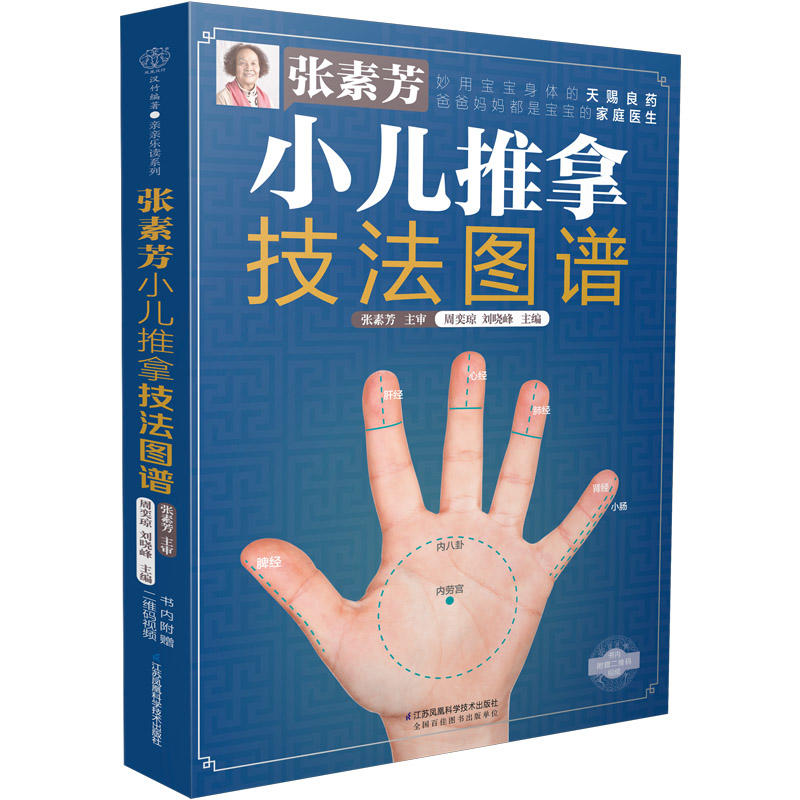 张素芳小儿推拿技法图谱(汉竹)(pdf+txt+epub+azw3+mobi电子书在线阅读下载)