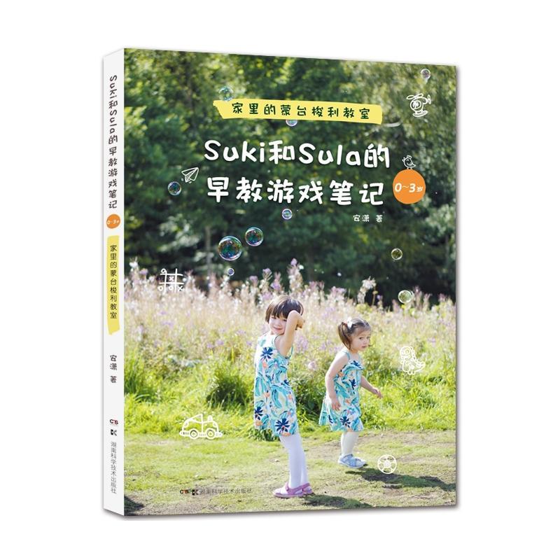 Suki和Sula的早教游戏笔记-0~3岁-家里的蒙台梭利教室(pdf+txt+epub+azw3+mobi电子书在线阅读下载)