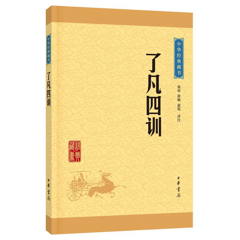 了凡四训-中华经典藏书(pdf+txt+epub+azw3+mobi电子书在线阅读下载)