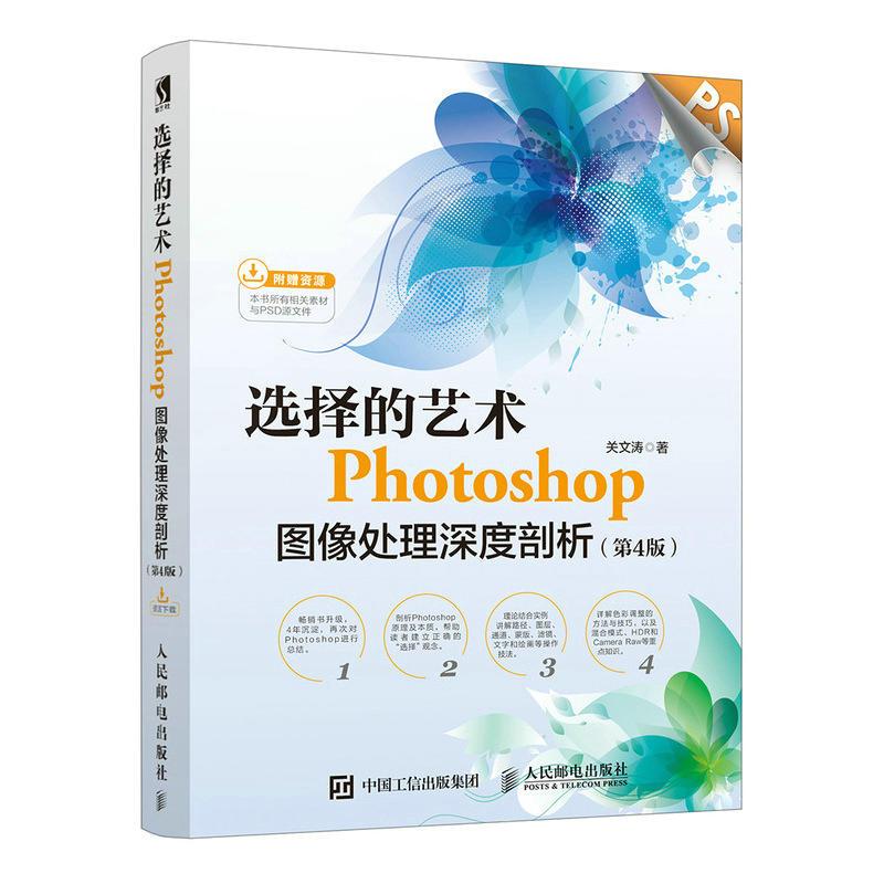 高端ps(pdf+txt+epub+azw3+mobi电子书在线阅读下载)