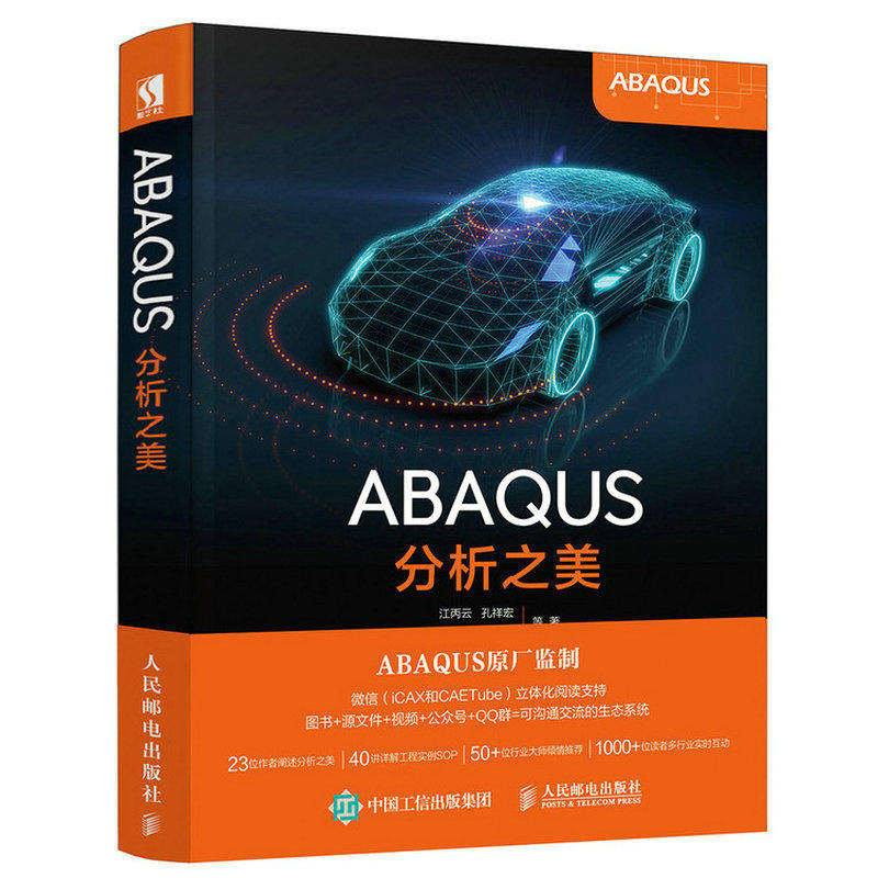ABAQUS分析之美(pdf+txt+epub+azw3+mobi电子书在线阅读下载)