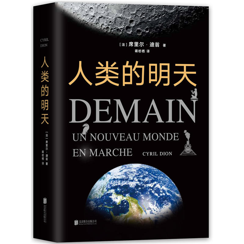 人类的明天(pdf+txt+epub+azw3+mobi电子书在线阅读下载)