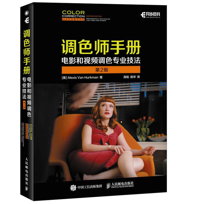 调色师手册(pdf+txt+epub+azw3+mobi电子书在线阅读下载)