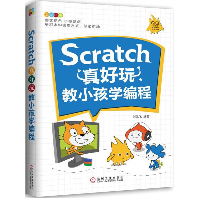 Scratch真好玩:教小孩学编程(pdf+txt+epub+azw3+mobi电子书在线阅读下载)