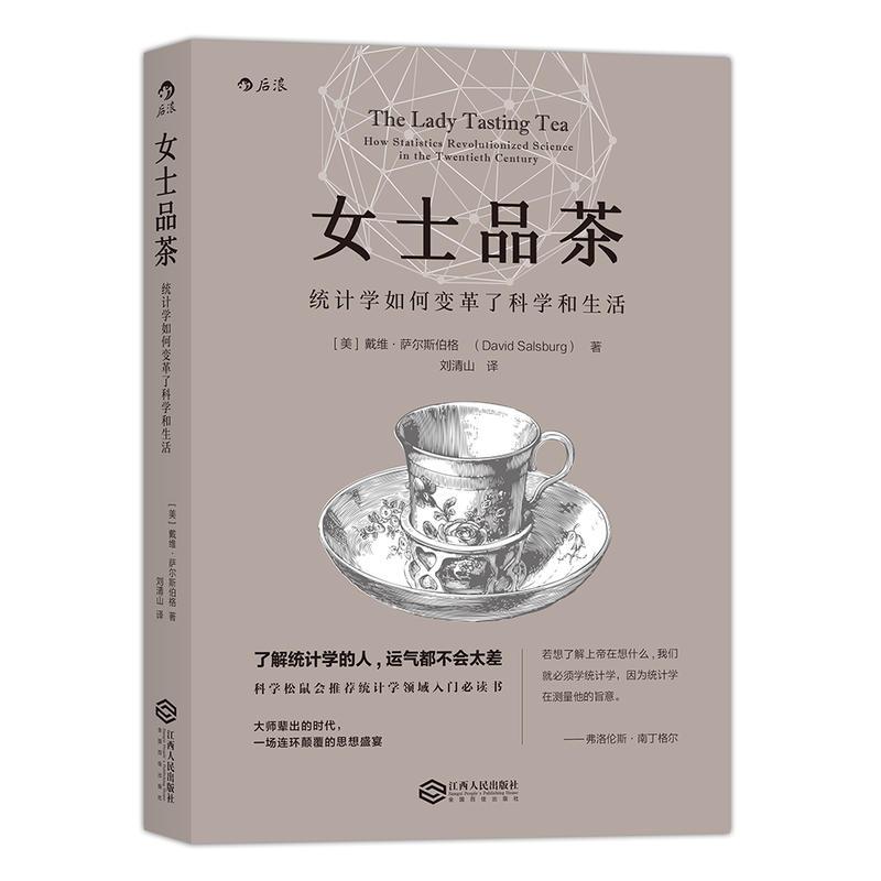 女士品茶(pdf+txt+epub+azw3+mobi电子书在线阅读下载)